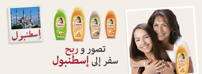#Concours : Cadum célèbre les mères et leurs filles sur Facebook