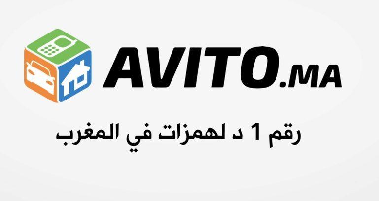 #Avito.ma lance sa nouvelle offre axée sur la performance