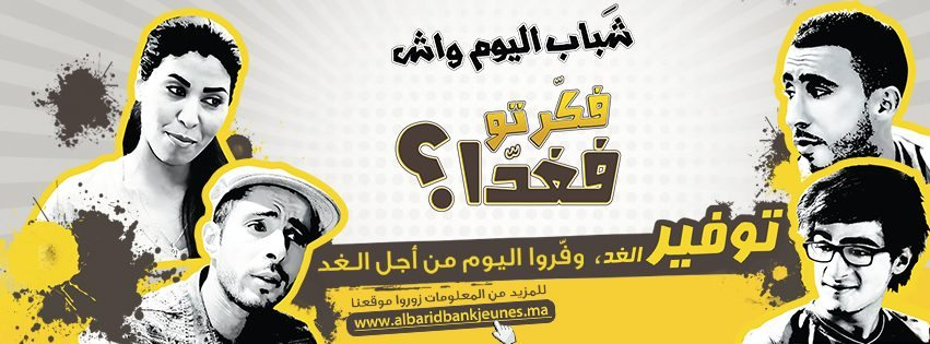 Al Barid Bank lance « Tawfir Al Ghad », une offre d'épargne dédiée aux 18-25 ans