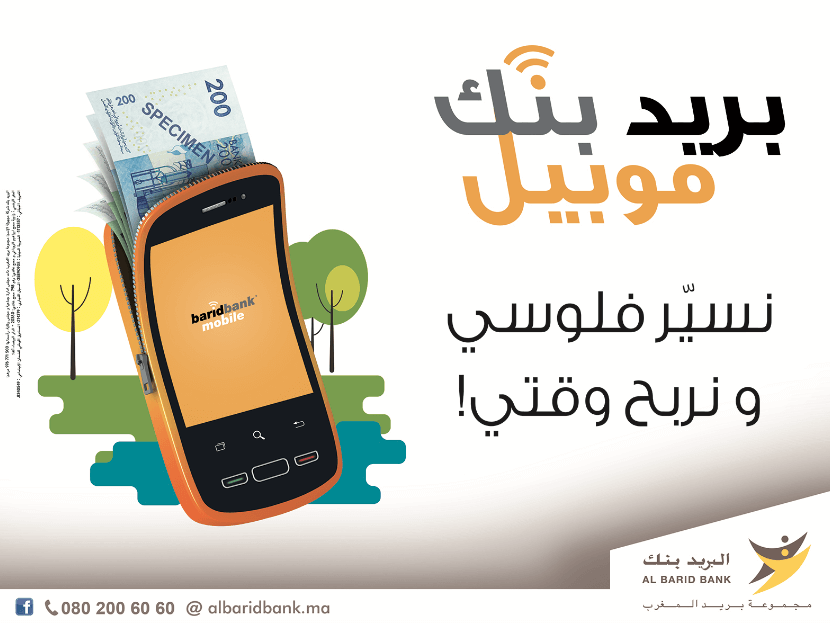 Affiche Al Barid Bank Mobile