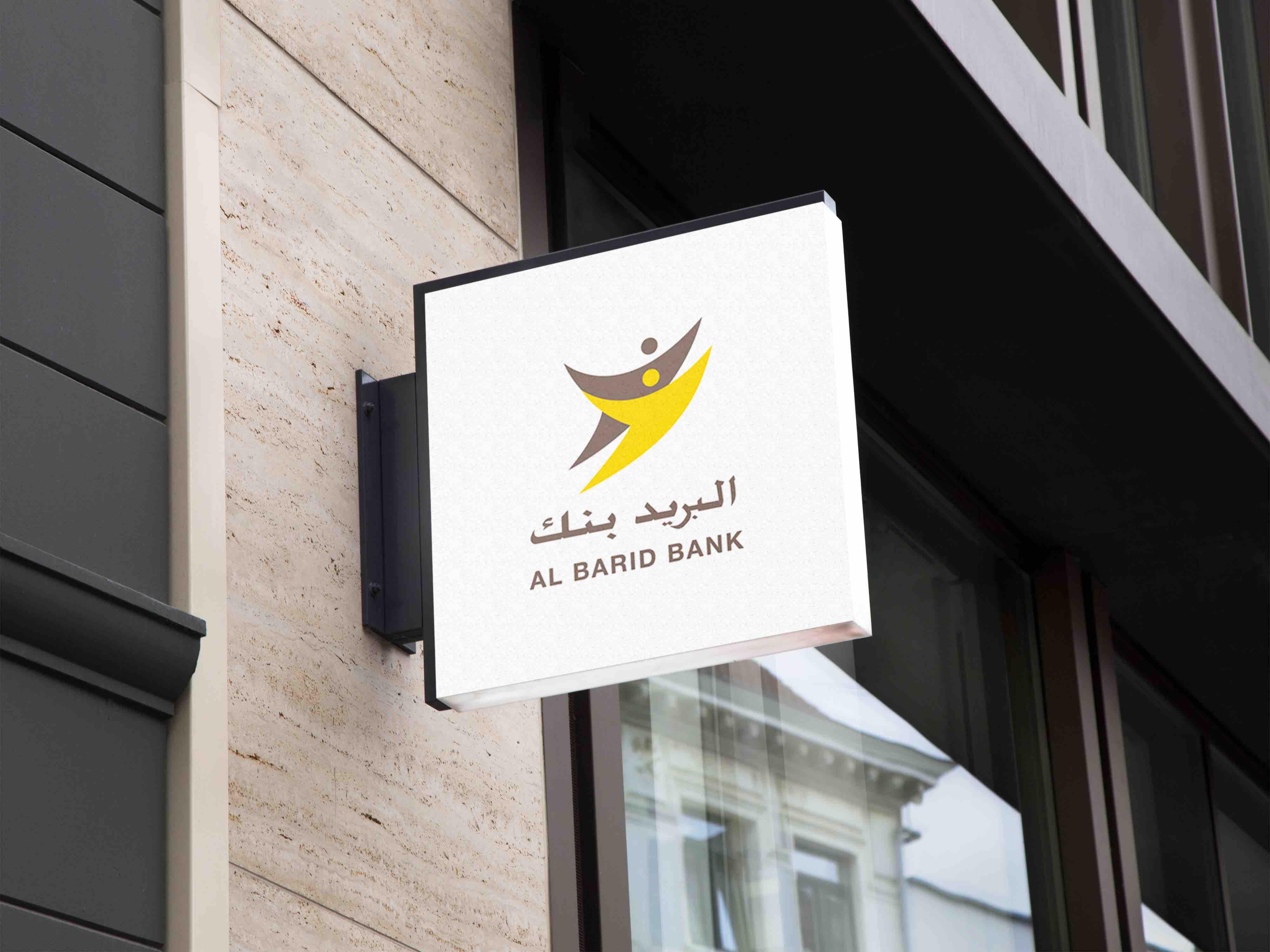 Incident technique GAB : Communiqué d'Al Barid Bank