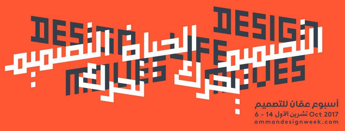 Amman Design Week Cover
