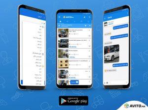App-Avito