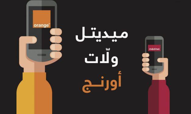 Lancement officiel de la marque Orange au Maroc