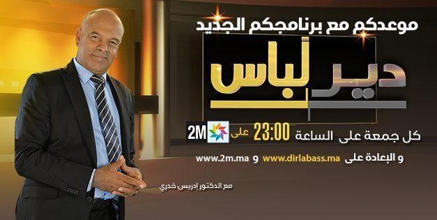 Al Barid Bank : Lancement d'une émission TV et d'une nouvelle campagne institutionnelle