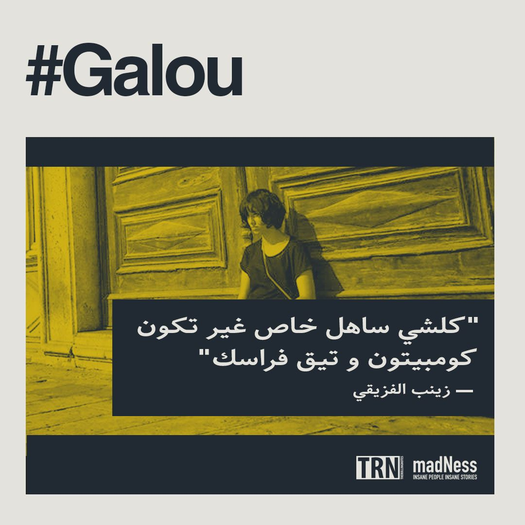 [ Podcast #Galou ] Cassette #2 : Zainab Fasiki