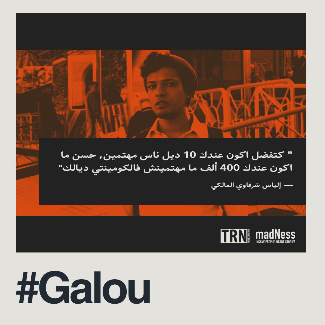 Galou Ilyass Cherkaoui Quote