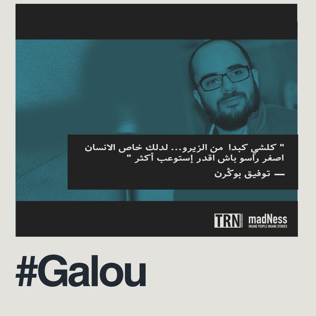 [ Podcast #Galou ] Cassette #5 : Toufik Bougarne