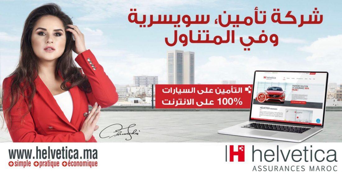 Helvetica Maroc Poster