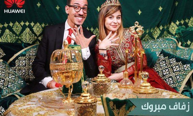 Huawei met fin à la rumeur concernant le mariage de Kawtar et Yassar !
