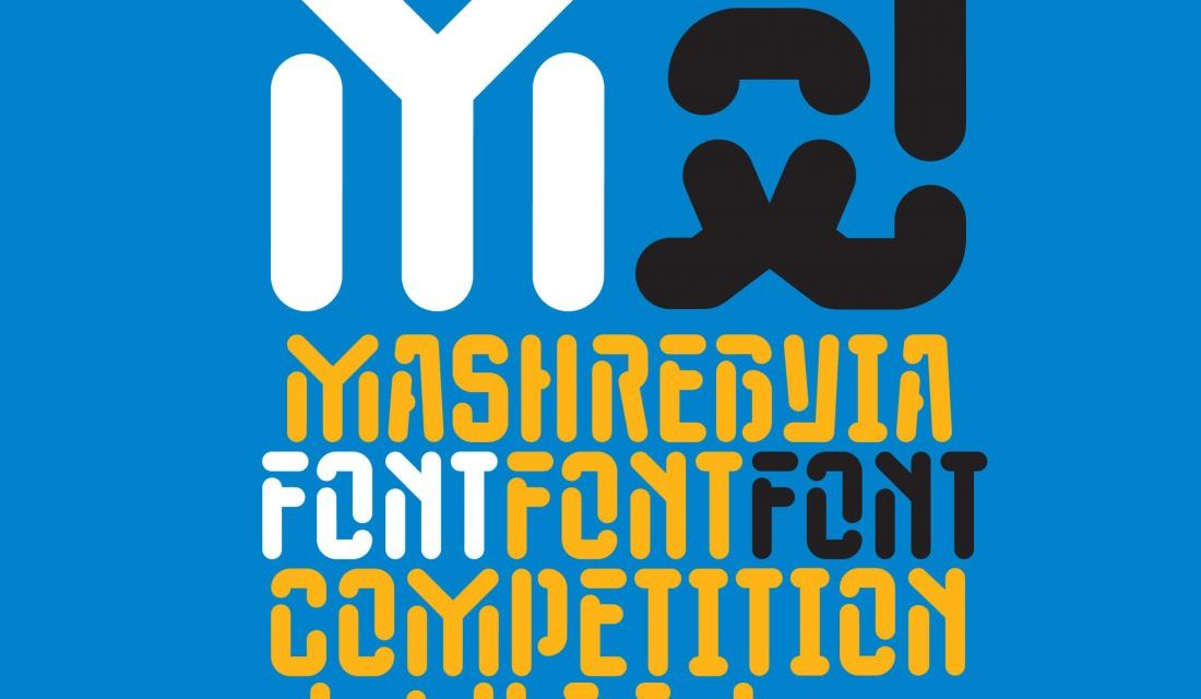 Call For Submission: The Mashrebiya Font Competition
