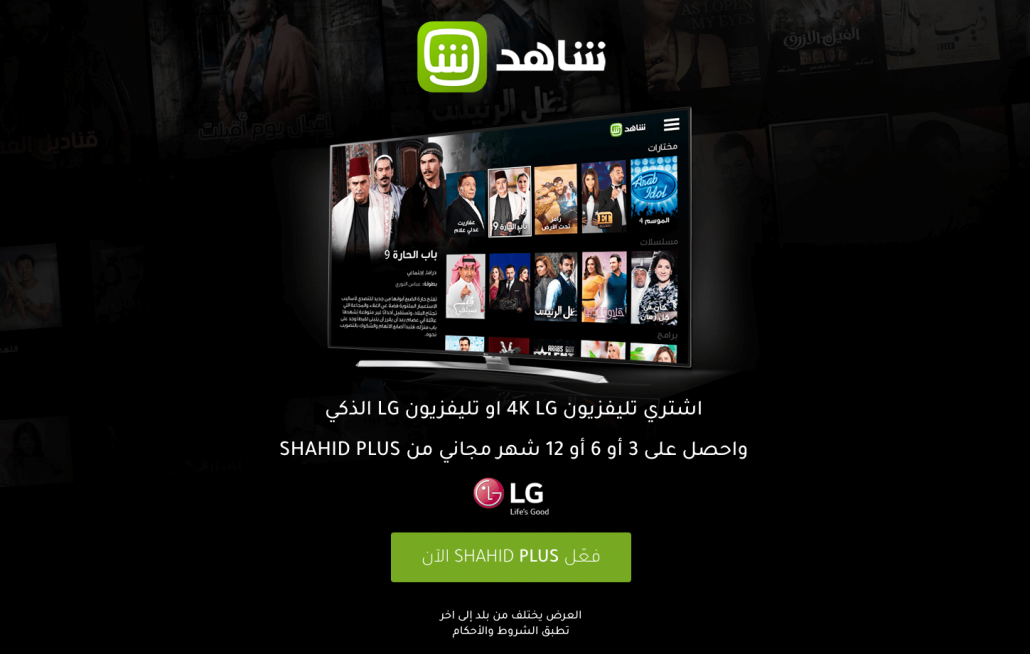 LG-MBC-VOD-Shahid-Plus-Maroc-Offre