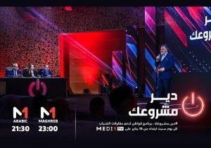 Medi1TV-Dir-Mechrou3ek