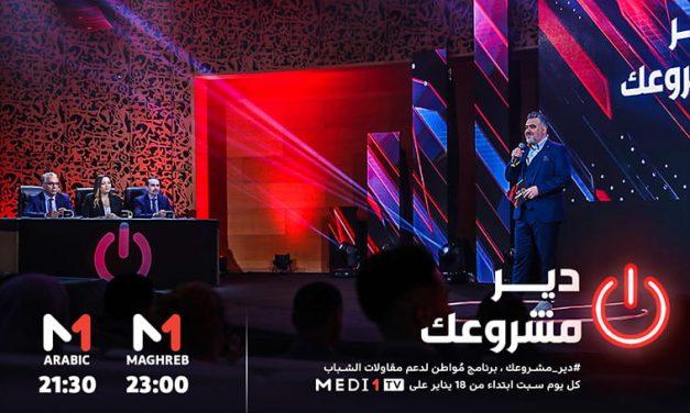 Medi1TV lance l'émission «Dir Mechrou3ek» pour soutenir l'entrepreneuriat
