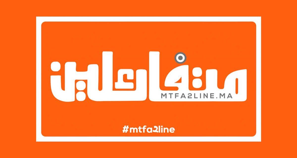 Lancement de la plateforme Mtfa2line.ma
