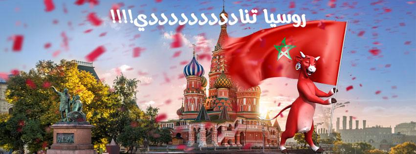 Russia Maroc Football La Vache Qui Rit