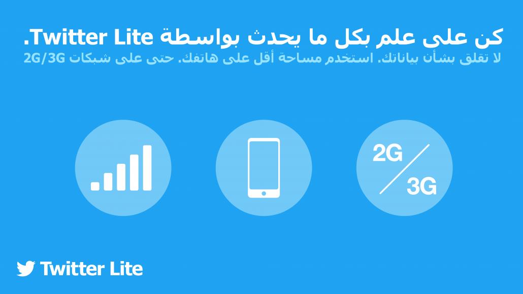 Twitter-Lite-01