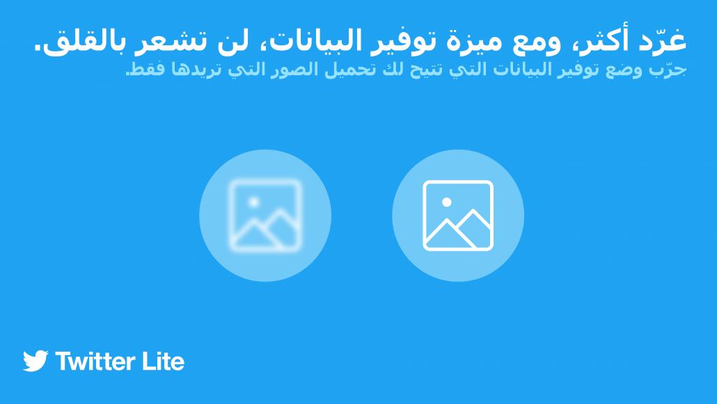 Twitter-Lite-02
