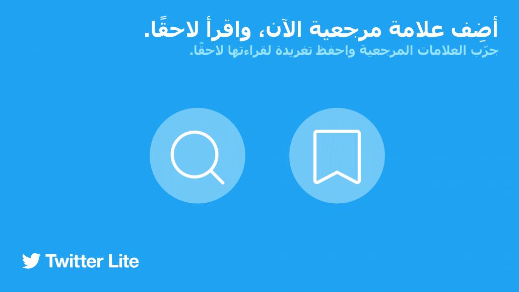 Twitter-Lite-04
