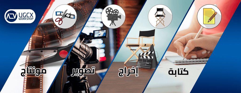 UGCX Workshop Cover