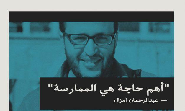 [ Podcast #Galou ] Cassette #3 : Abderrahman Amazzal