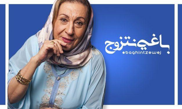 """Nestlé Maroc interrompt la Web Série intitulée """"Baghi Ntzewej"""""""
