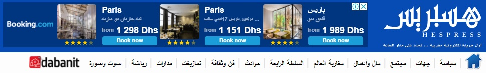 booking on hespress