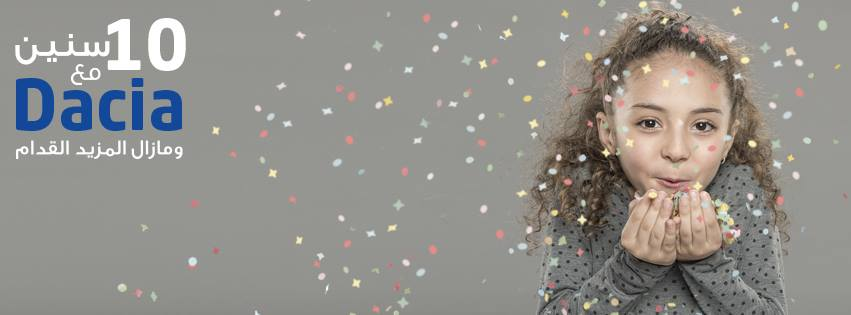 Dacia célèbre son 10ème anniversaire au Maroc