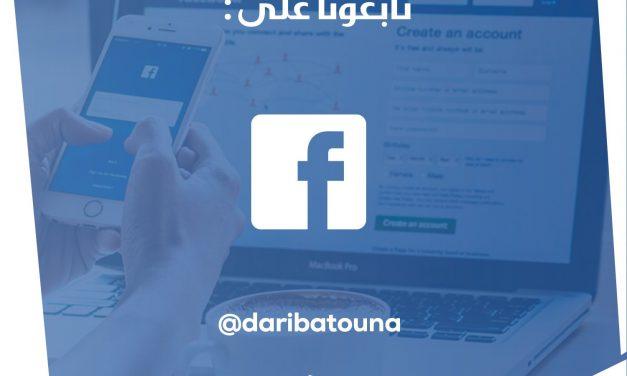 Entretien : La DGI investit les réseaux sociaux