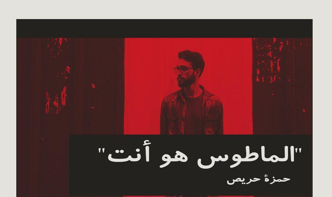[ Podcast #Galou ] Cassette #1 : Hamza Haris