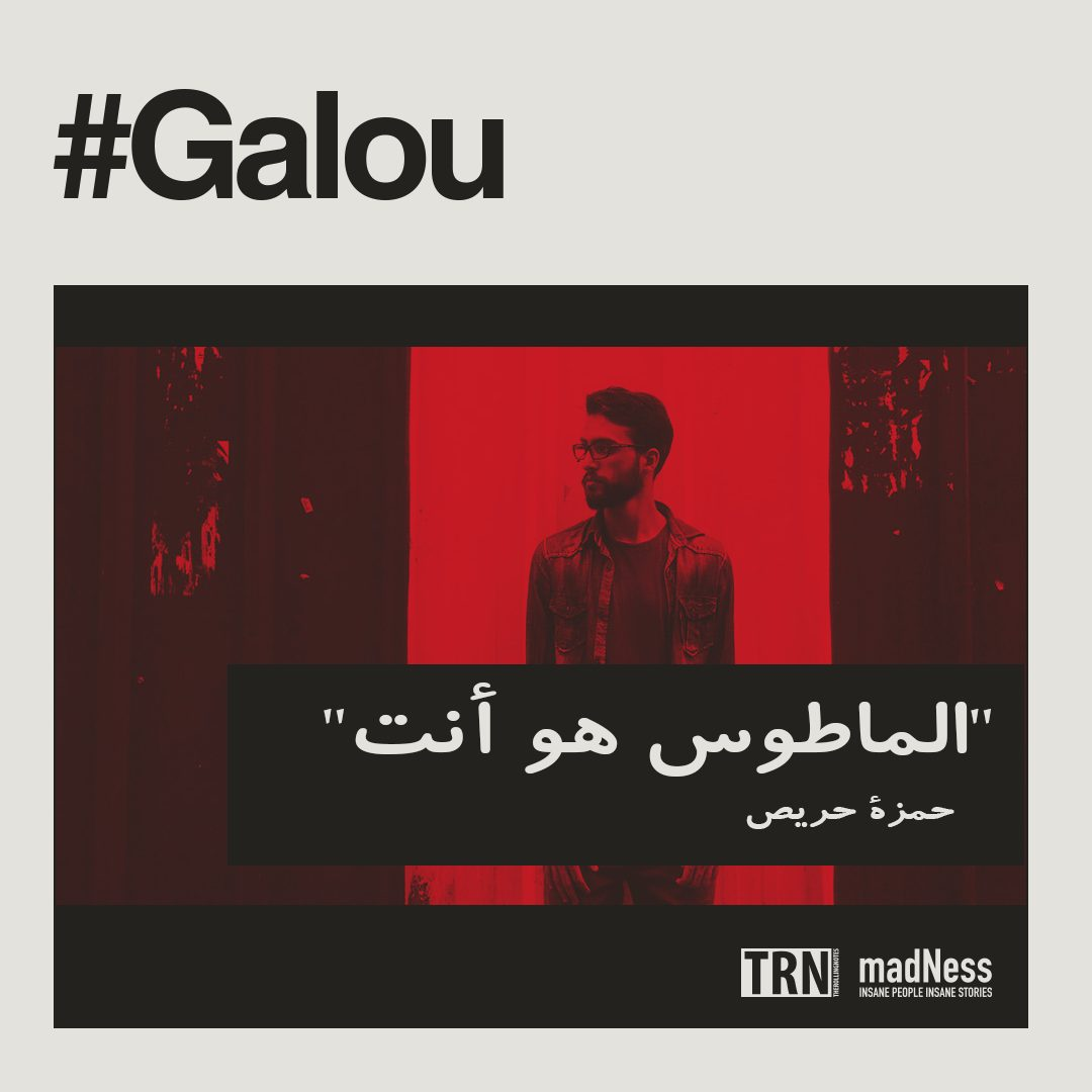 [ Podcast #Galou ] Cassette #1 : Hamza Haris