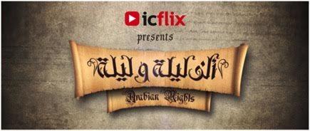 ICFLIX diffuse en exclusivité mondiale Alf Leila we Leila