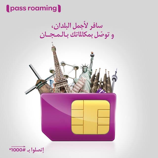inwi-pass-roaming