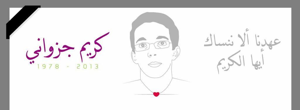 Karim Jazouani : Ses amis et le Technopark lui rendent hommage