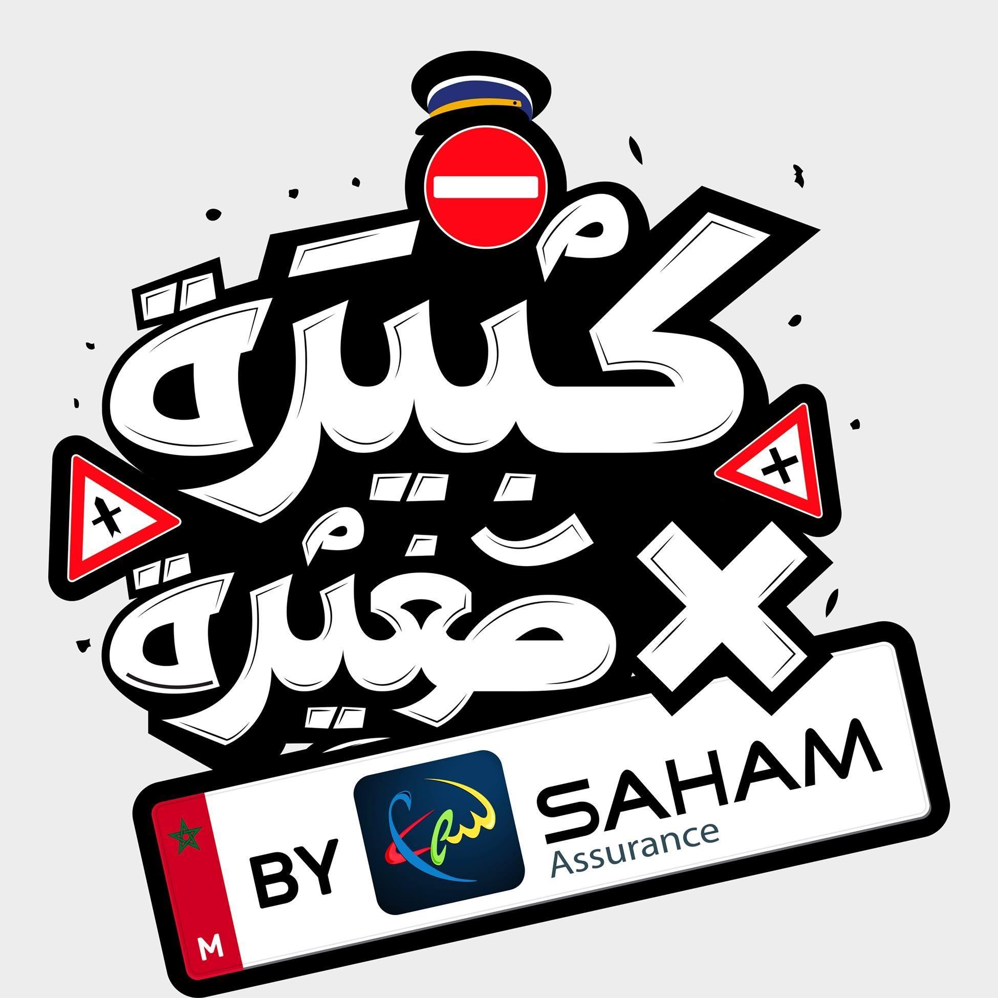 Saham Assurance lance la plateforme kbirafsghira.ma