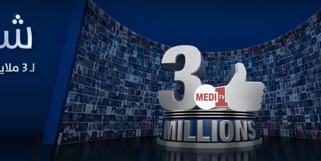 MEDI1TV : la chaîne franchit le cap des 3 millions de fans sur Facebook