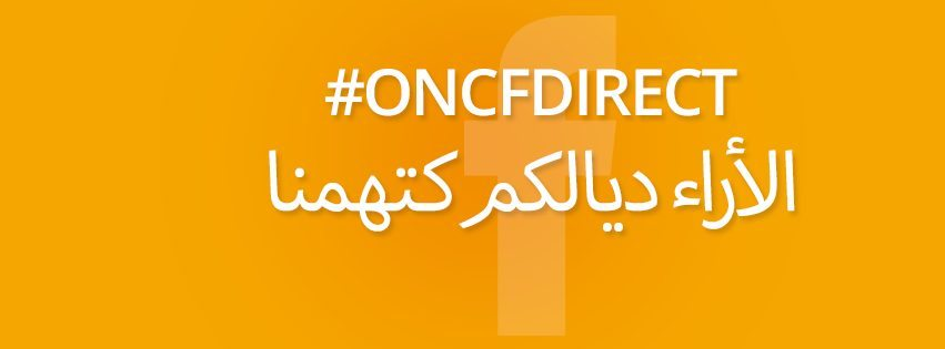 #ONCFdirect : Enfin l'ONCF assume et ose la (vraie) com !