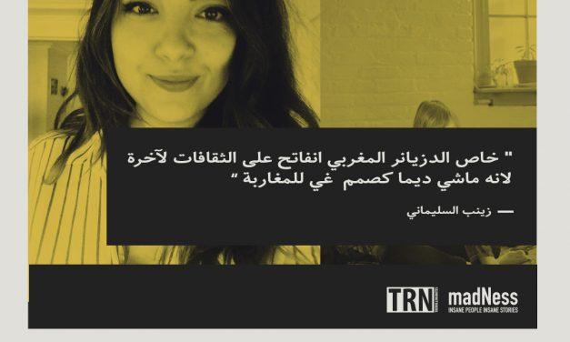 [ Podcast #Galou ] Cassette #7 : Zaynab Soulaimani