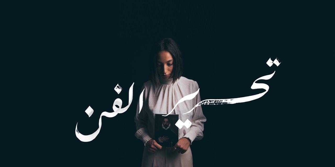 Ta7rir : Pour une industrie créative libre au Maroc