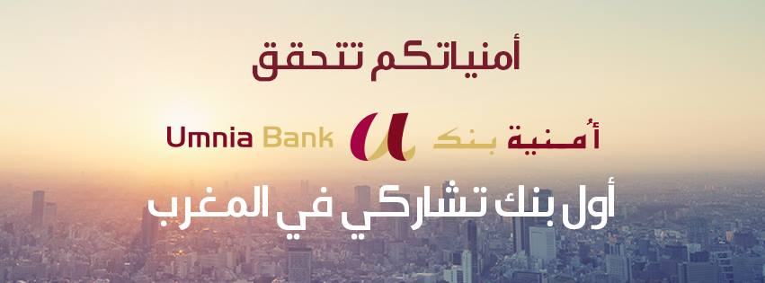 Lancement d'UMNIA BANK, la banque participative de CIH BANK